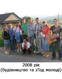 2008 рік (будівництво та з'їзд молоді)