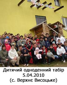 Дитячий одноденний табір 5.04.2010(с. Верхнє Висоцьке)